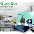 myStory Box - Video collection device