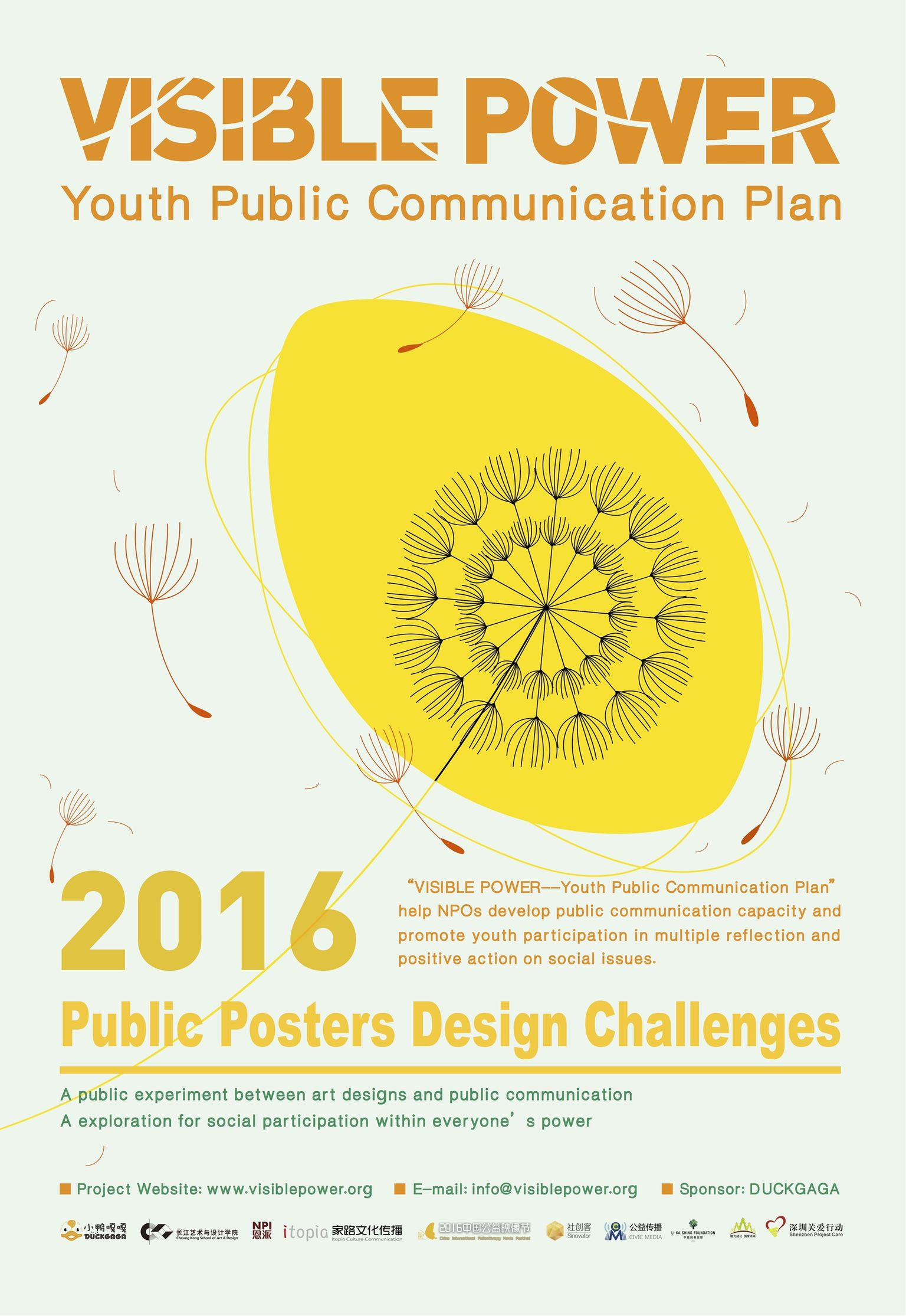 Poster design for youth -  Visible Power Youth Public Communication Plan 2016 Public Posters Design Challenges Helps Npos Develop Public Communication Capacity And Promote Youth
